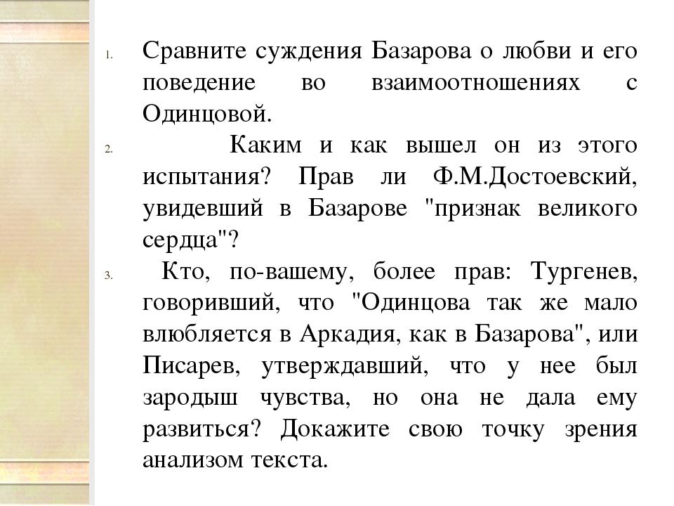 Сравните суждения Базарова о любви и его поведение во взаимоотношениях с Од...