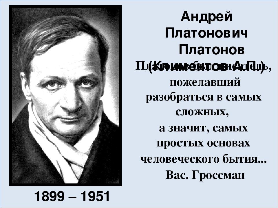 Андрей Платонович Платонов (Климентов А.П.) Платонов был писатель, пожелавши...