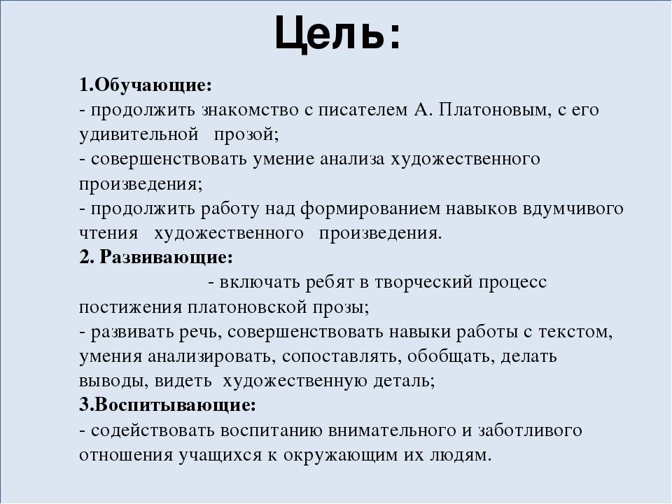 1.Обучающие: - продолжить знакомство с писателем А. Платоновым, с его удивит...