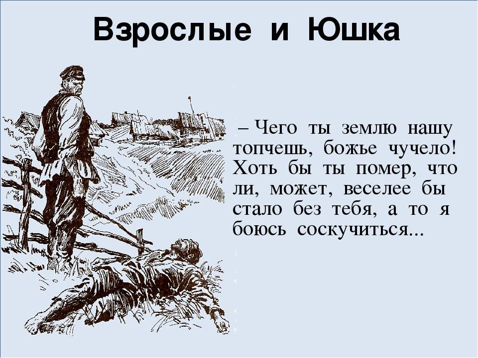 – Чего ты землю нашу топчешь, божье чучело! Хоть бы ты помер, что ли, может,...