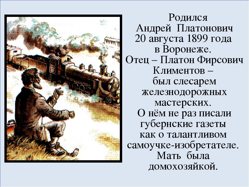 Родился Андрей Платонович 20 августа 1899 года в Воронеже. Отец – Платон Фир...