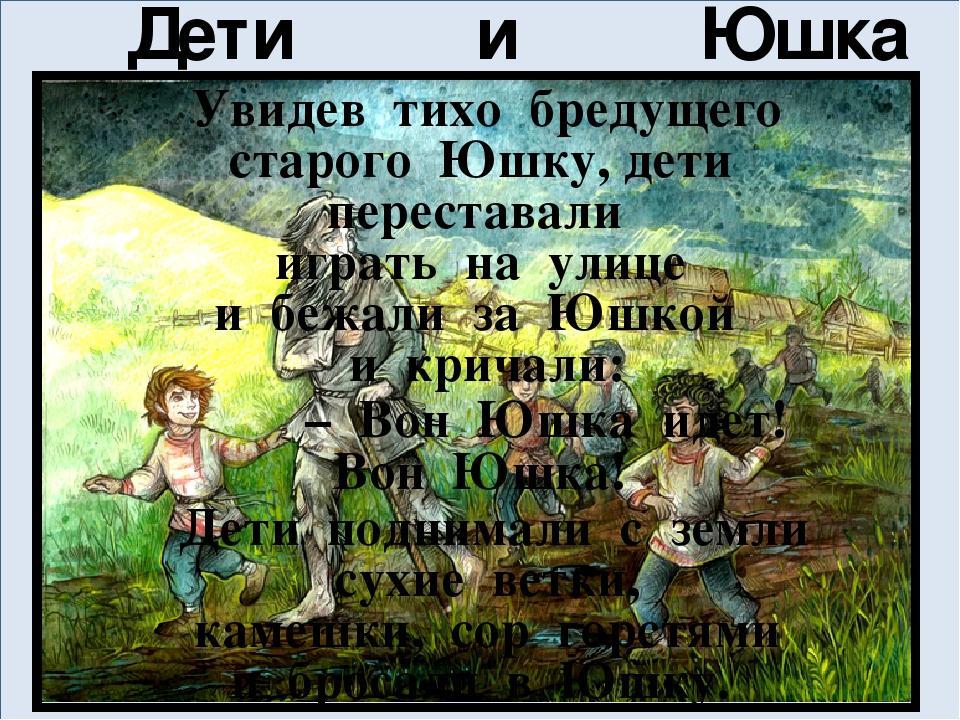 Дети и Юшка Увидев тихо бредущего старого Юшку, дети переставали играть на у...