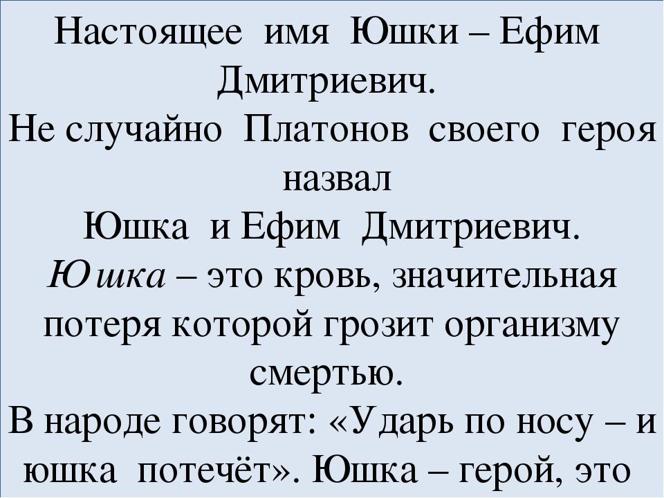 Настоящее имя Юшки – Ефим Дмитриевич. Не случайно Платонов своего героя назв...