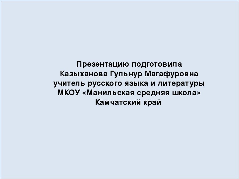 Презентацию подготовила Казыханова Гульнур Магафуровна учитель русского язык...