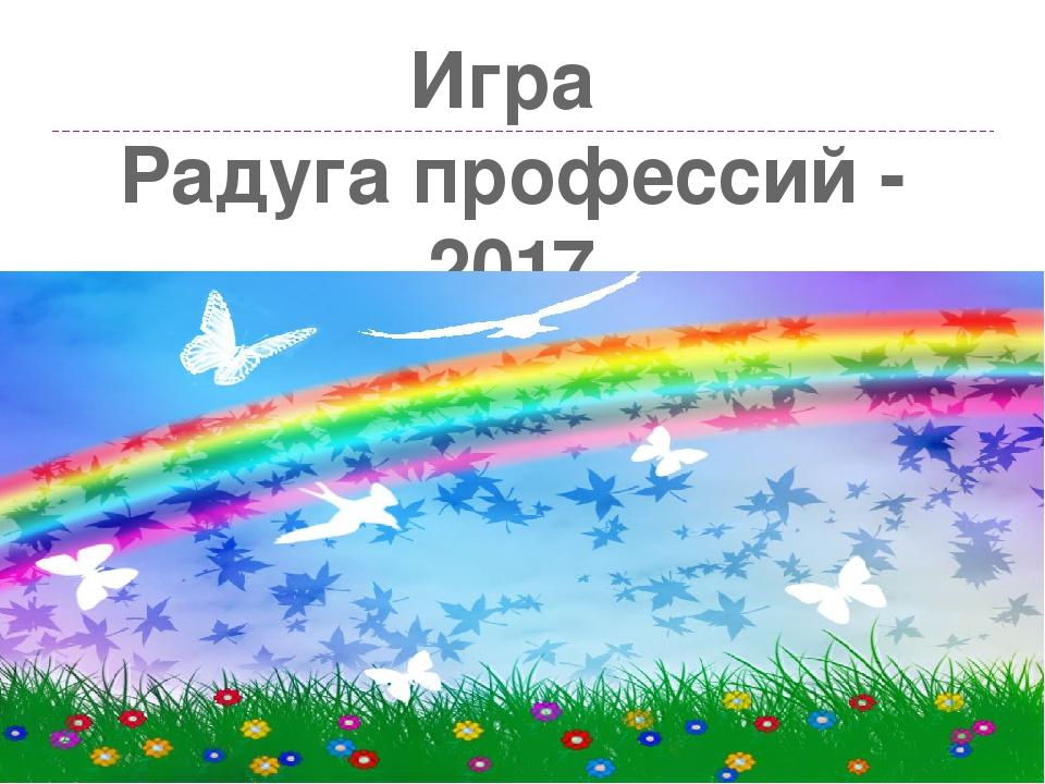 Игра Радуга профессий - 2017