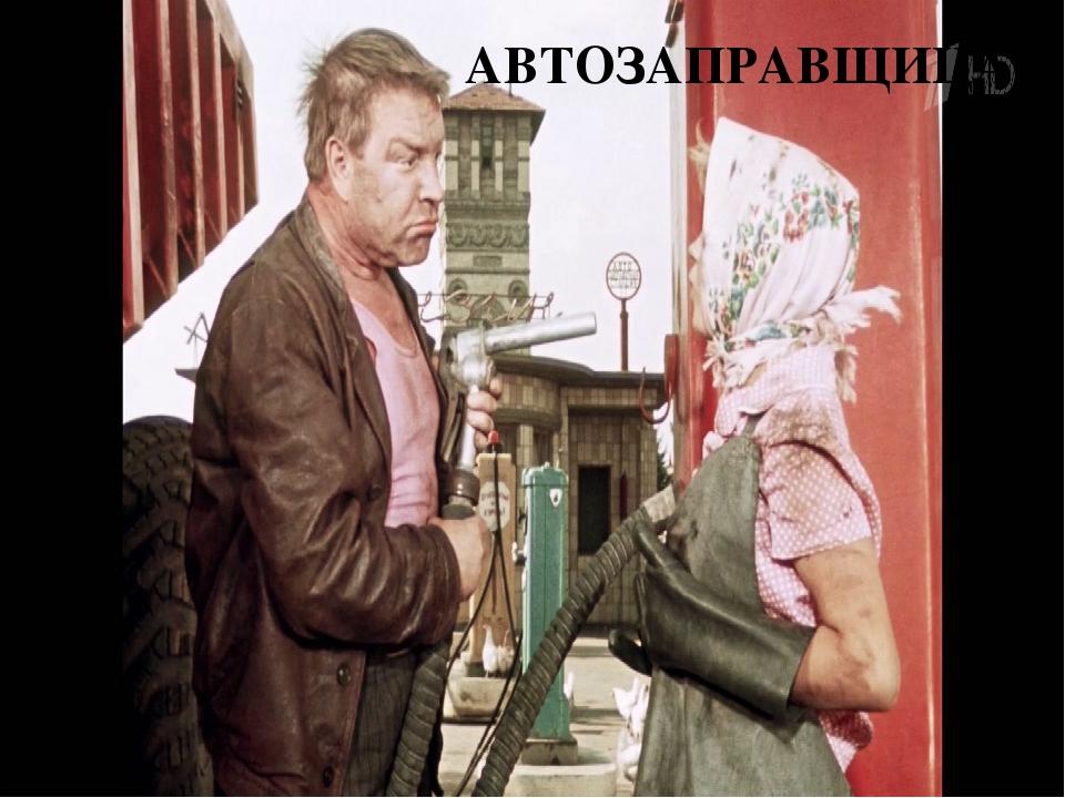 АВТОЗАПРАВЩИЦА