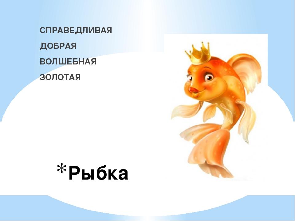 Своими руками, картинка золотой рыбки прикольная