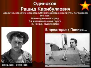 Одиноков Рашид Карибуллович Ефрейтор, наводчик-оператор БМП мотоманевренной г