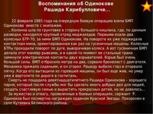 Воспоминания об Одинокове Рашиде Карибулловиче… 22 февраля 1985 года на очере