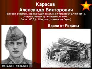 Карасев Александр Викторович Рядовой, водитель-заряжающий реактивной установк