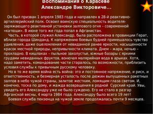 Воспоминания о Карасеве Александре Викторовиче… Он был призван 1 апреля 1983