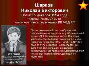 Шарков Николай Викторович Погиб 15 декабря 1994 года Рядовой - часть 37 09 81