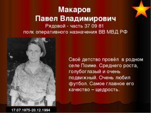 Макаров Павел Владимирович Рядовой - часть 37 09 81 полк оперативного назначе