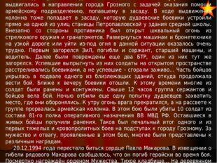 Воспоминания о Макарове Павле Владимировиче… 20 декабря 1994 года экипажи БТР