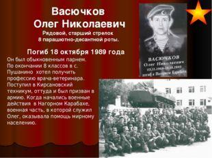Васючков Олег Николаевич Рядовой, старший стрелок 8 парашютно-десантной роты.