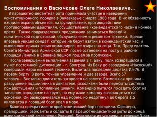 Воспоминания о Васючкове Олеге Николаевиче… 8 парашютно-десантная рота приним