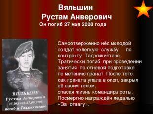 Вяльшин Рустам Анверович Он погиб 27 мая 2008 года Самоотверженно нёс молодой