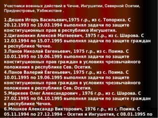 Участники военных действий в Чечне, Ингушетии, Северной Осетии, Приднестровье