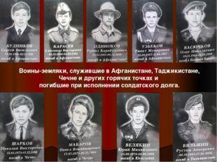 Воины-земляки, служившие в Афганистане, Таджикистане, Чечне и других горячих