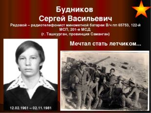 Будников Сергей Васильевич Рядовой – радиотелефонист минометной батареи В/ч п