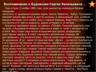 Воспоминания о Будникове Сергее Васильевиче… Рано утром, 2 ноября 1981 года