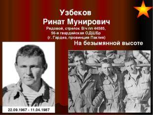 Узбеков Ринат Мунирович Рядовой, стрелок В/ч пп 44585, 56-я гвардейская ОДШБр