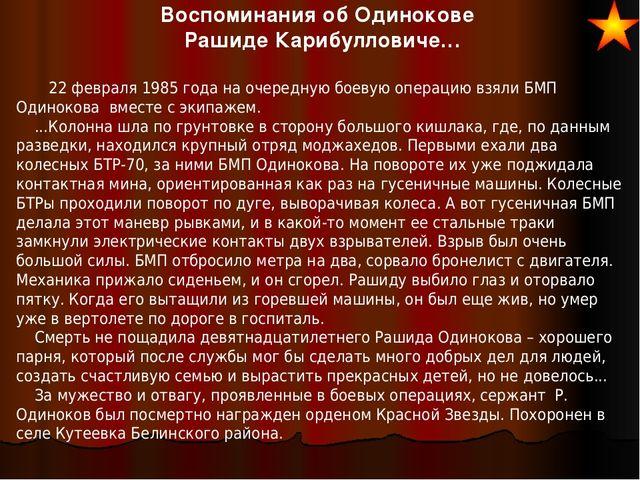 Воспоминания об Одинокове Рашиде Карибулловиче… 22 февраля 1985 года на очере...