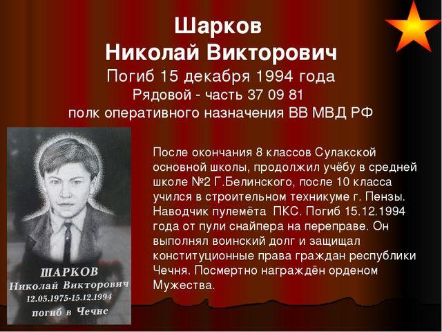 Шарков Николай Викторович Погиб 15 декабря 1994 года Рядовой - часть 37 09 81...