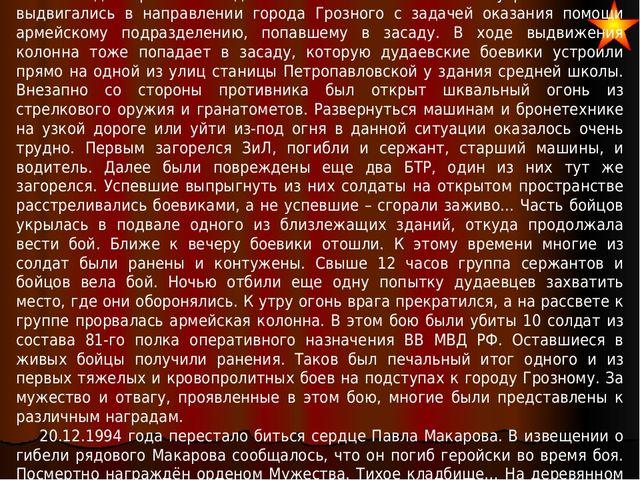 Воспоминания о Макарове Павле Владимировиче… 20 декабря 1994 года экипажи БТР...