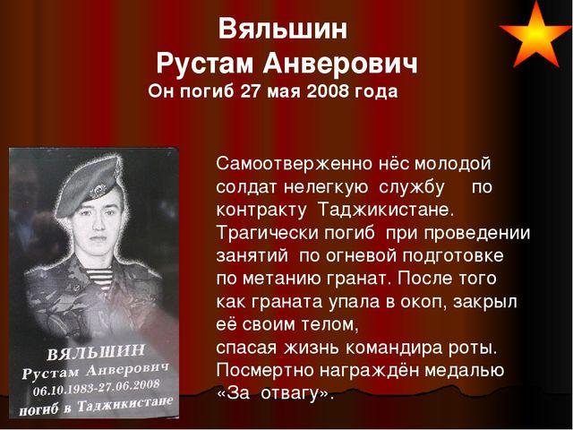 Вяльшин Рустам Анверович Он погиб 27 мая 2008 года Самоотверженно нёс молодой...
