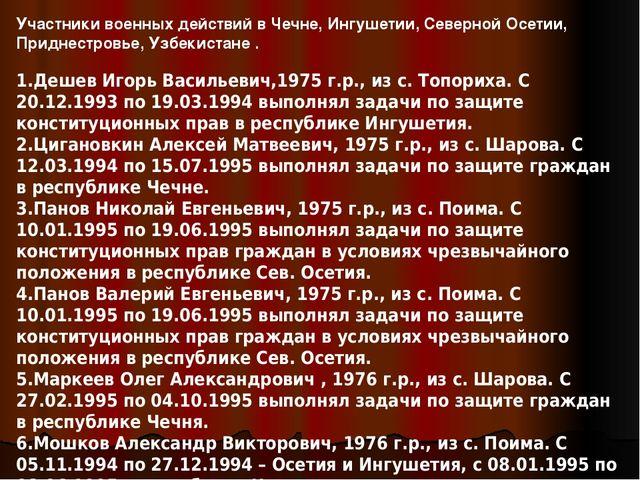 Участники военных действий в Чечне, Ингушетии, Северной Осетии, Приднестровье...
