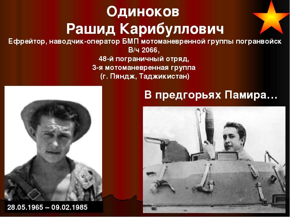 Одиноков Рашид Карибуллович Ефрейтор, наводчик-оператор БМП мотоманевренной г...