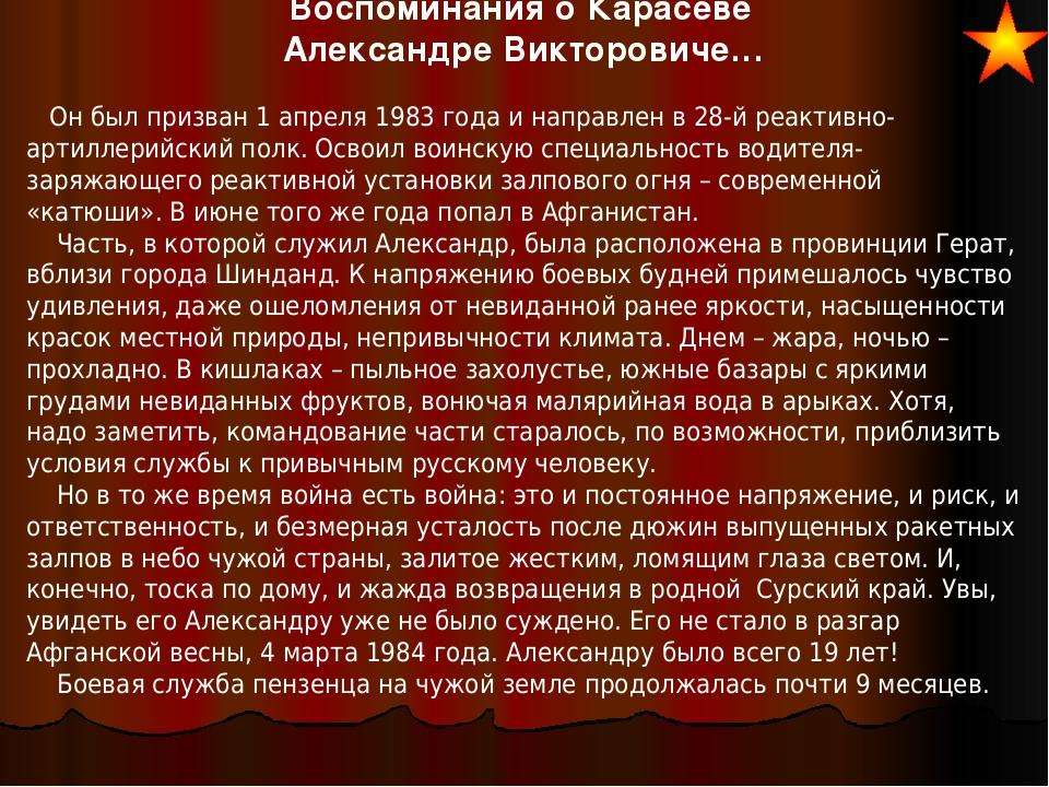 Воспоминания о Карасеве Александре Викторовиче… Он был призван 1 апреля 1983...