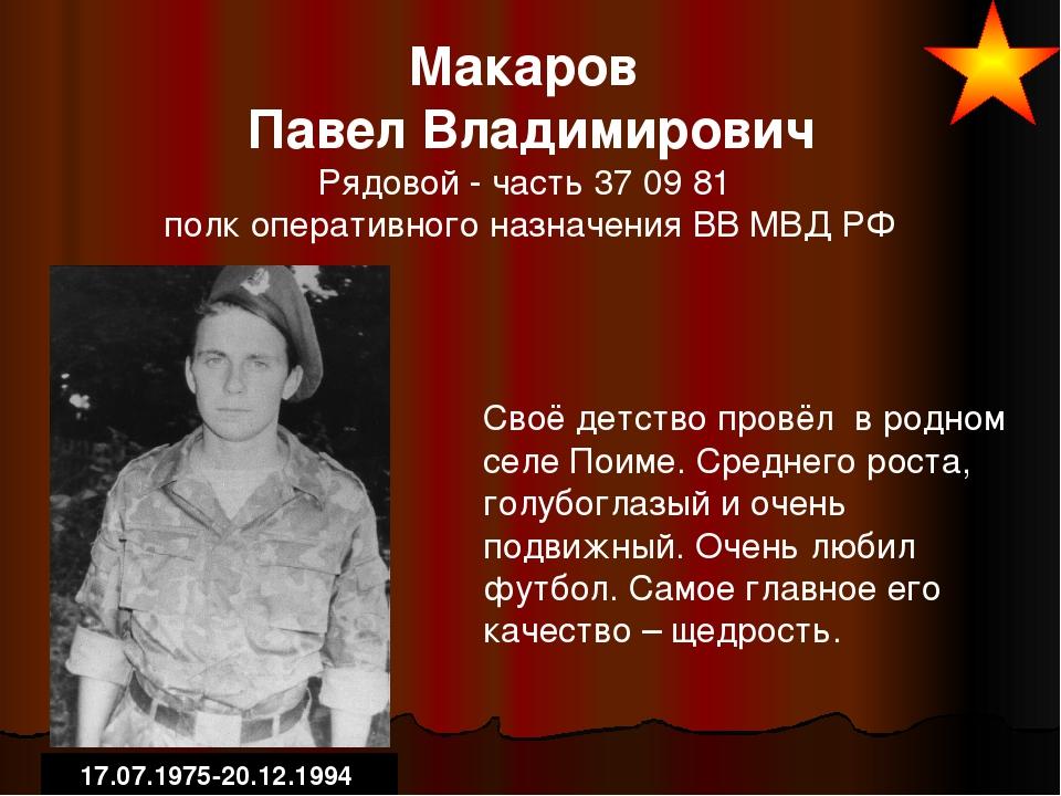 Макаров Павел Владимирович Рядовой - часть 37 09 81 полк оперативного назначе...