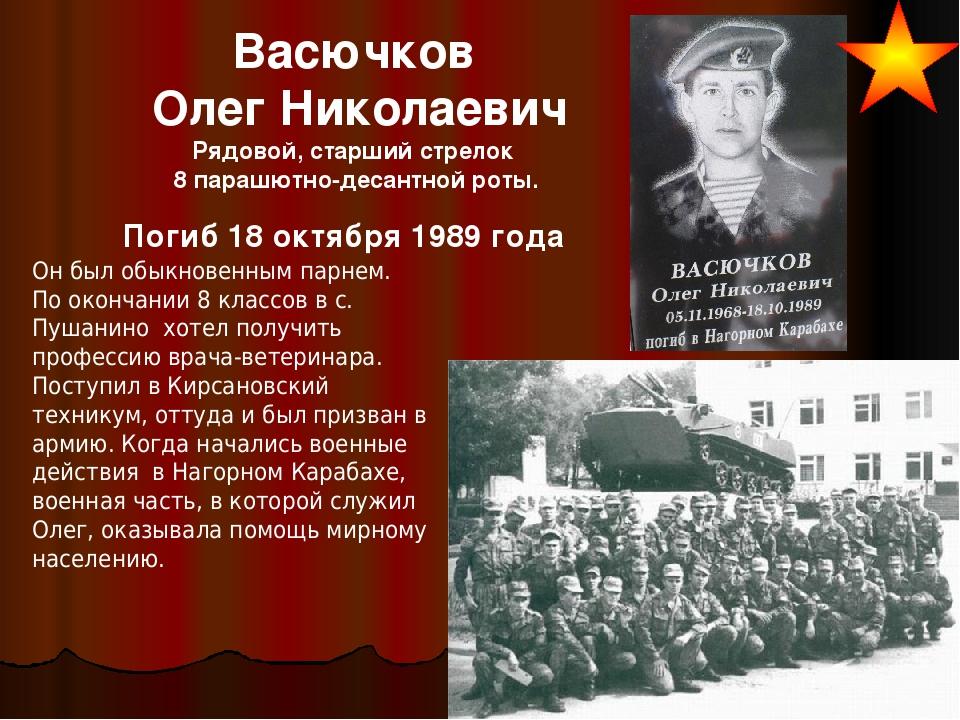 Васючков Олег Николаевич Рядовой, старший стрелок 8 парашютно-десантной роты....