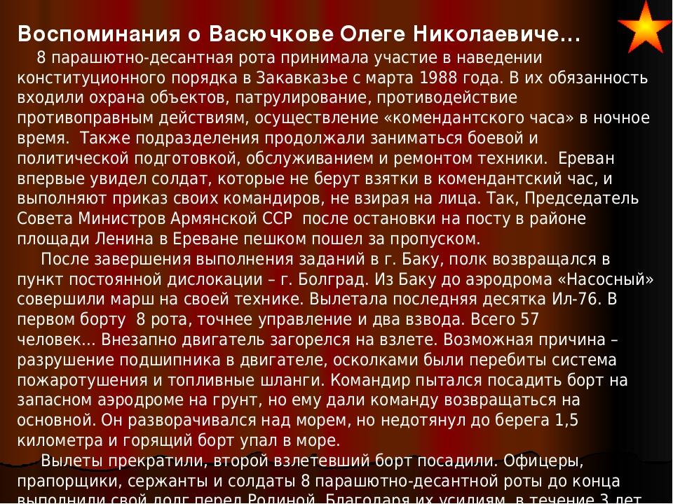 Воспоминания о Васючкове Олеге Николаевиче… 8 парашютно-десантная рота приним...