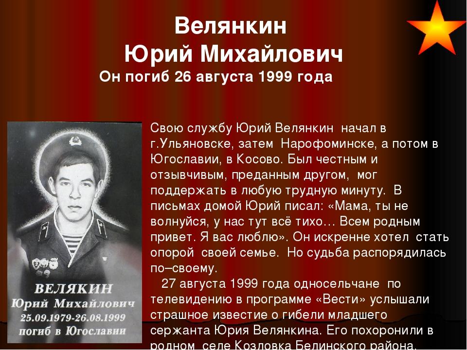 Велянкин Юрий Михайлович Он погиб 26 августа 1999 года Свою службу Юрий Велян...