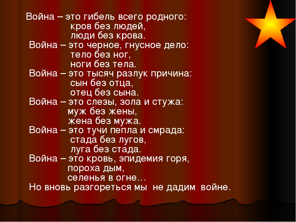Война – это гибель всего родного:  кров без людей, ...