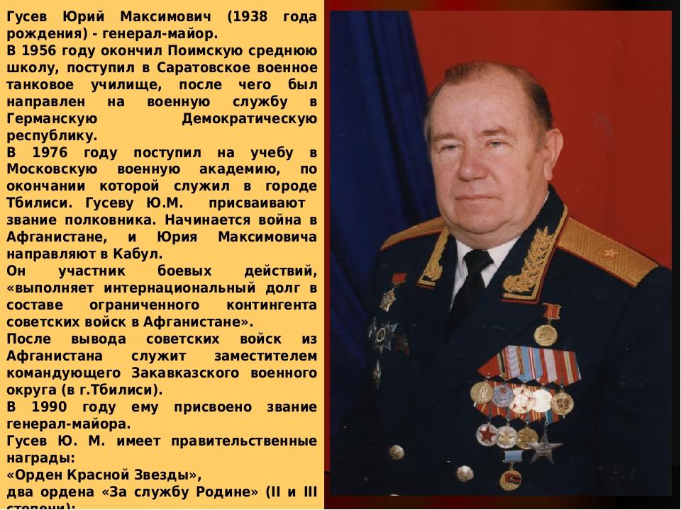 Гусев Юрий Максимович Гусев Юрий Максимович (1938 года рождения) - генерал-ма...