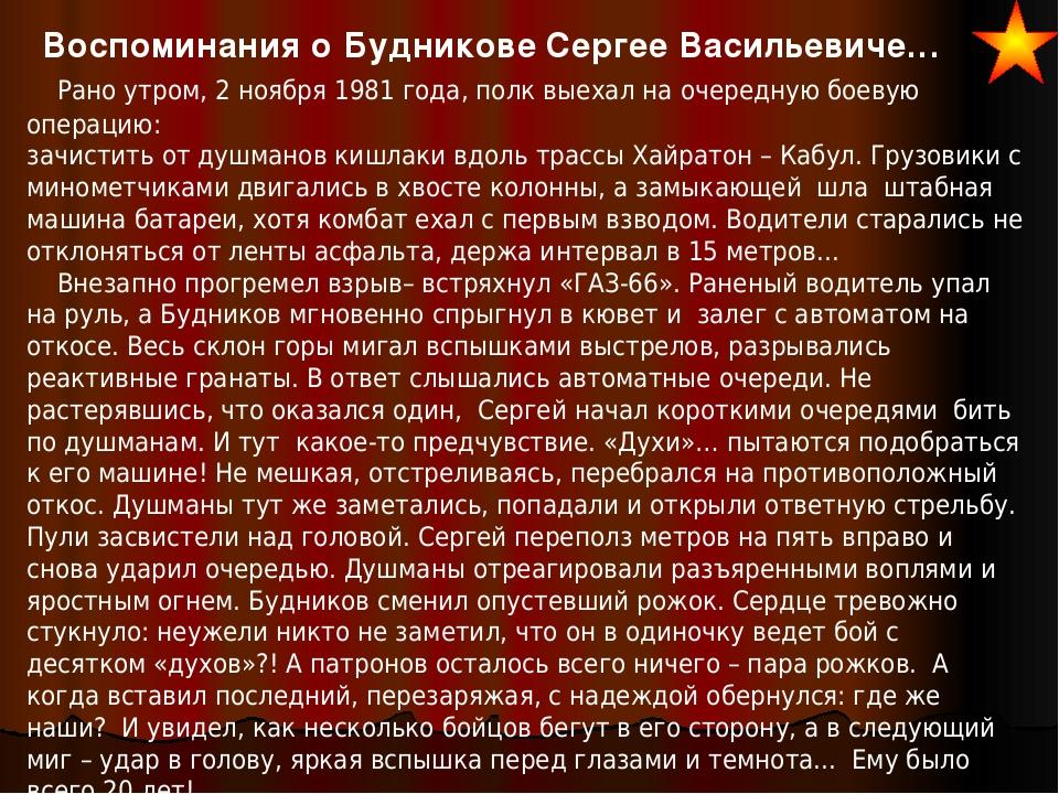 Воспоминания о Будникове Сергее Васильевиче… Рано утром, 2 ноября 1981 года...