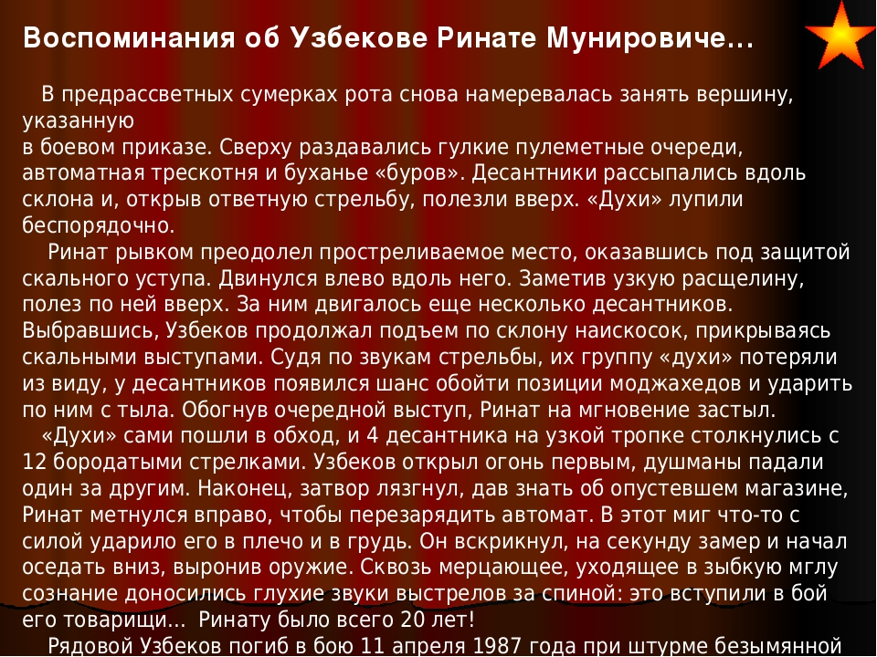 Воспоминания об Узбекове Ринате Мунировиче… В предрассветных сумерках рота сн...