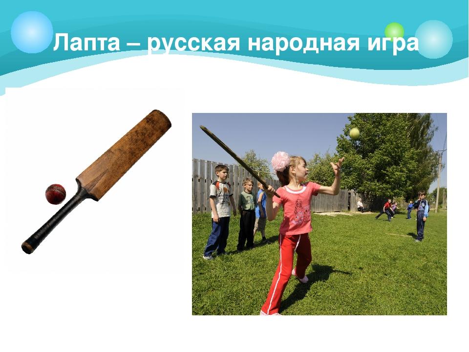 Картинки русская лапта