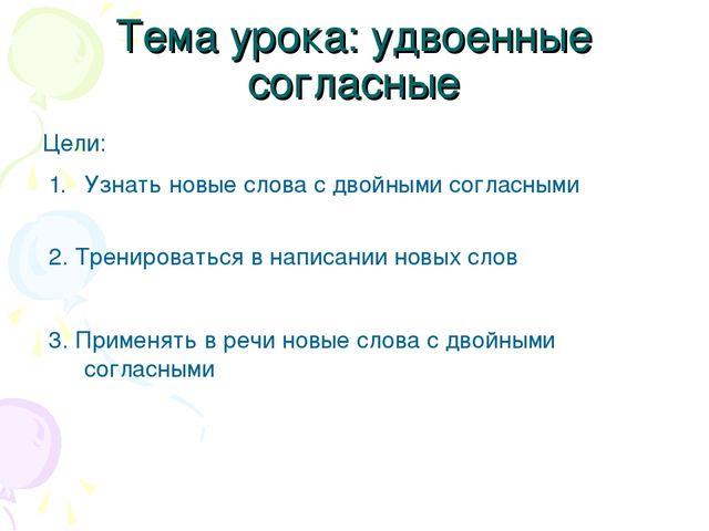 Конспект урока русского языка на тему слова с удвоенными согласными умк школа россии 2класс