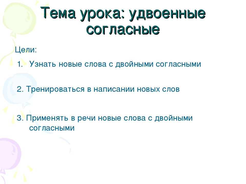 Имён с удвоенной согласной в 2 классе учебник в.п канакина в.г.горецкий