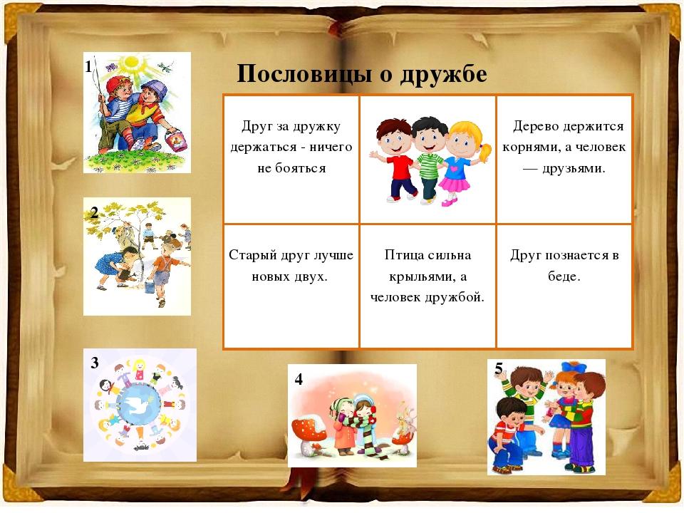 Надписью, пословицы о дружбе в картинках для дошкольников