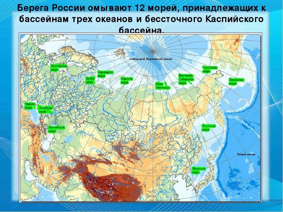 Океаны россии на карте