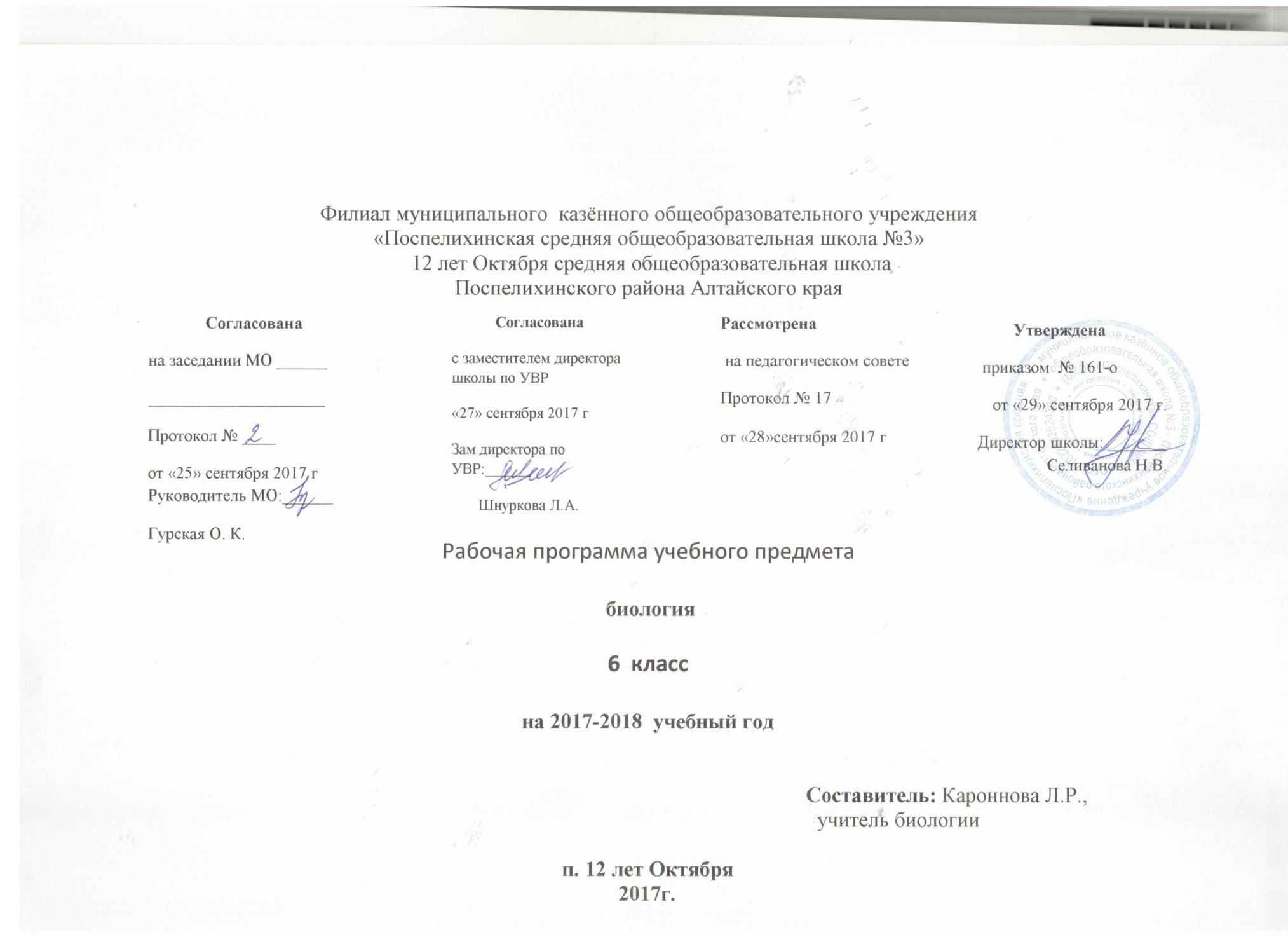 Рабочая программа по биологии 6 класс пасечник фгос 1 час