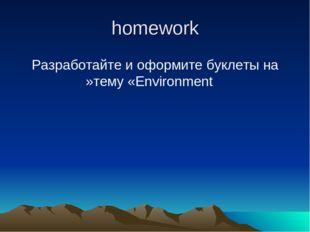 homework Разработайте и оформите буклеты на тему «Environment»