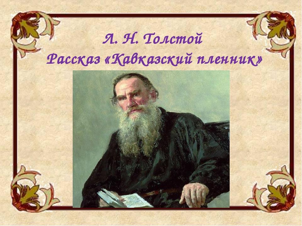 Л. Н. Толстой Рассказ «Кавказский пленник»