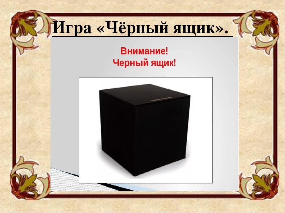 Игра «Чёрный ящик».